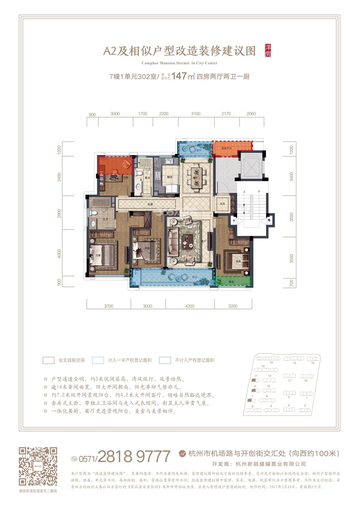 融创玖樟台A2户型图147方洋房(5-7、9、11号楼)