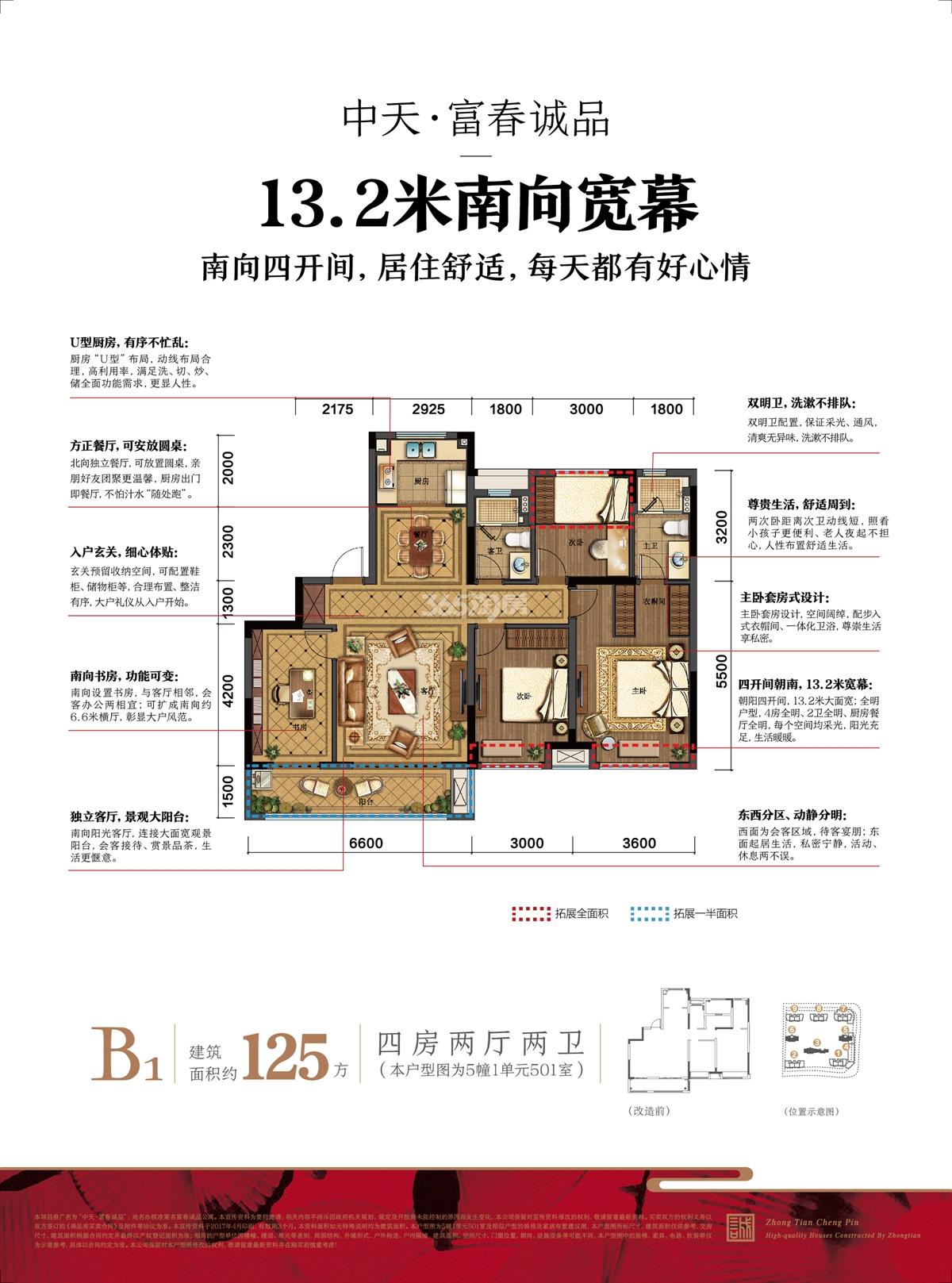 中天富春诚品B1户型图125方(3、5、6#)