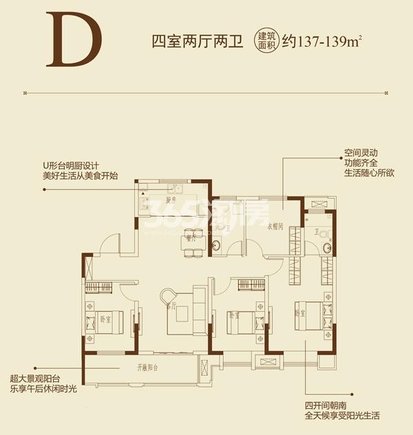 四期D户型(137-139㎡)