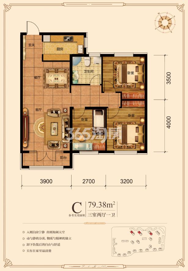 三室两厅一卫 建面79.38㎡