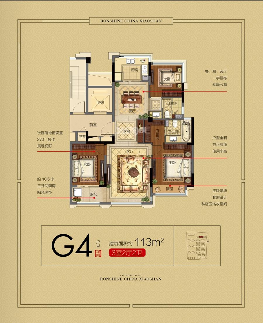 融信永兴首府G4户型高层约113方 17#