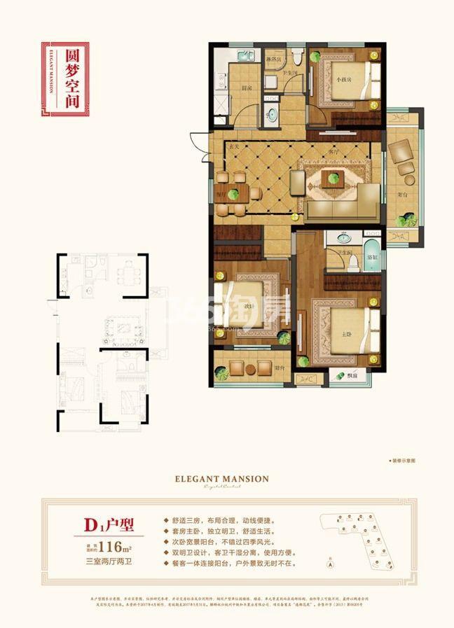 中铁九逸1、22、24号楼D1户型116方户型图