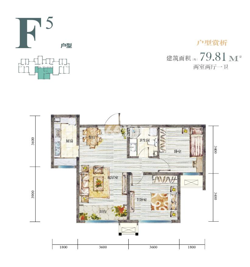 79平米两室两厅一卫