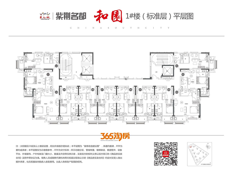 华南城紫荆名都1#楼平面层