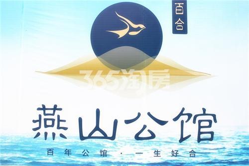 百合燕山公馆项目