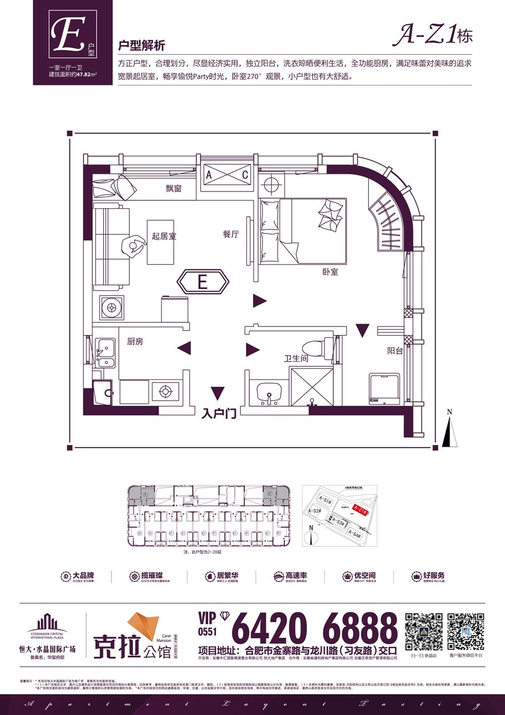 恒大水晶国际广场A-Z1#楼47.82㎡E户型