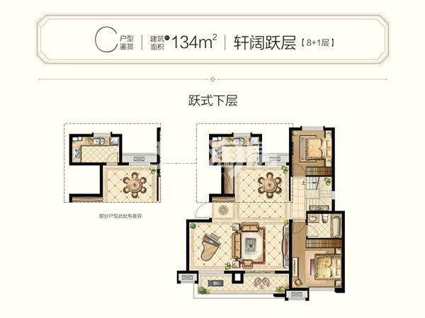 C户型约134㎡轩阔跃层 【8+1层】