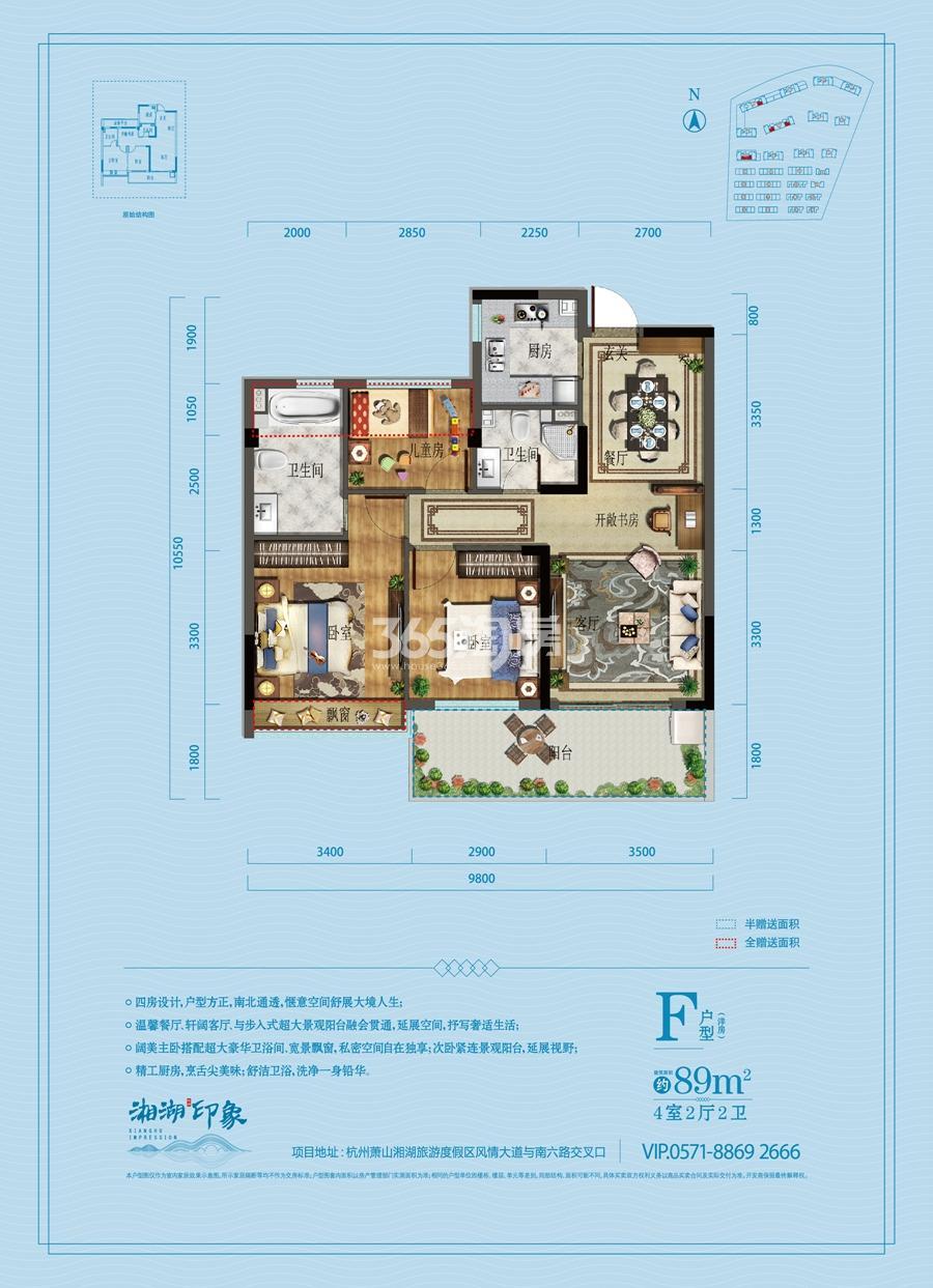 佳源湘湖印象洋房F户型89方(17、23、25#)
