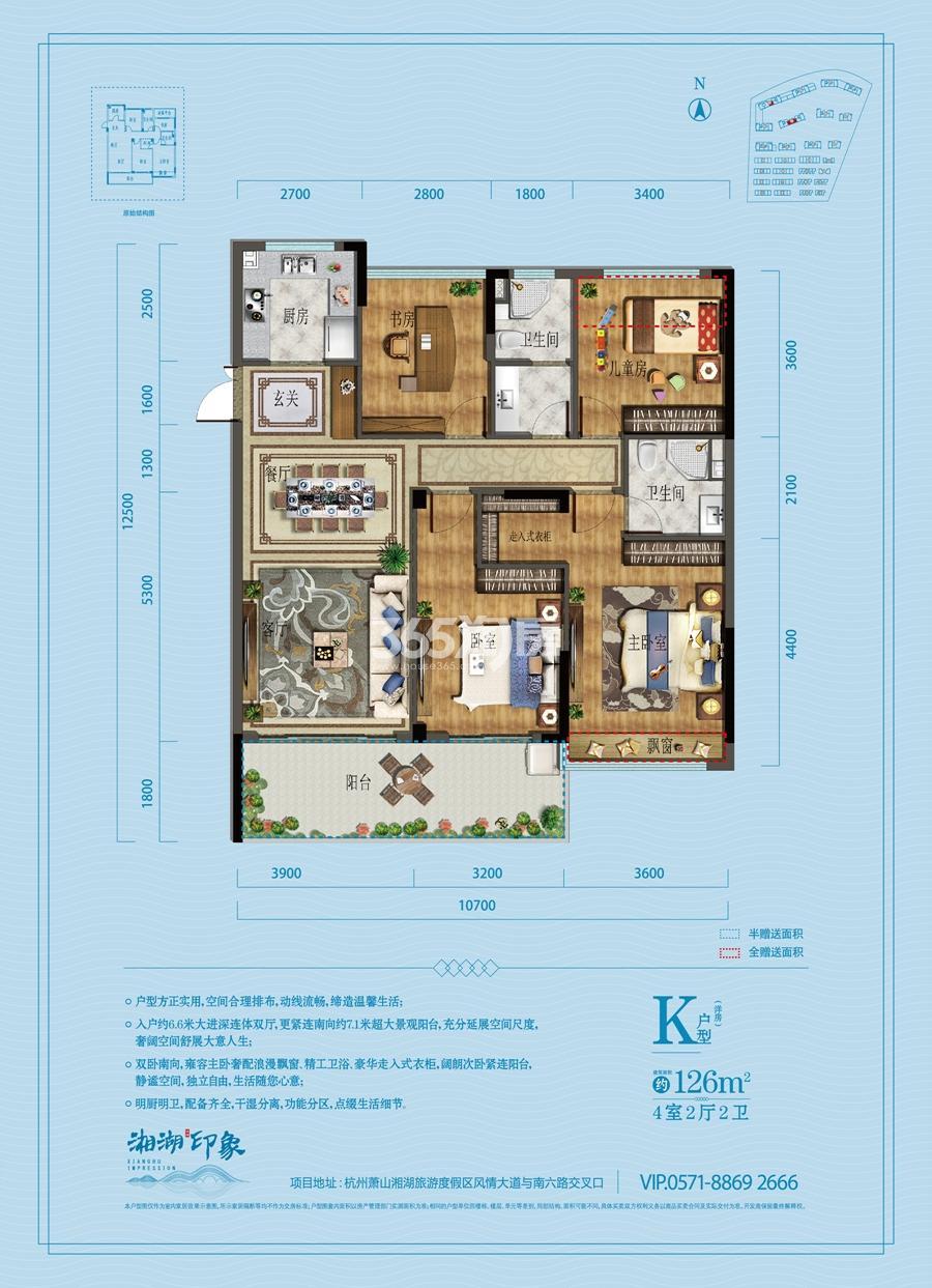 佳源湘湖印象洋房K户型126方(23、25#)