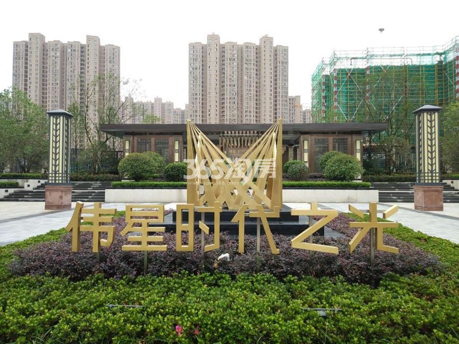 伟星时代之光营销中心外实景(2017.8摄)