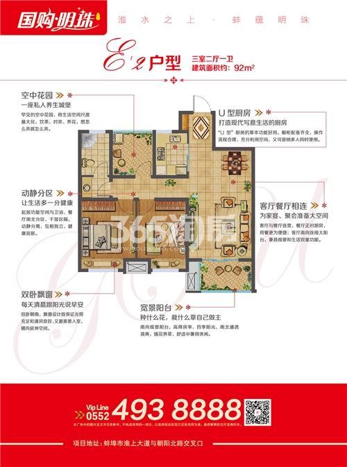 蚌埠国购广场户型图