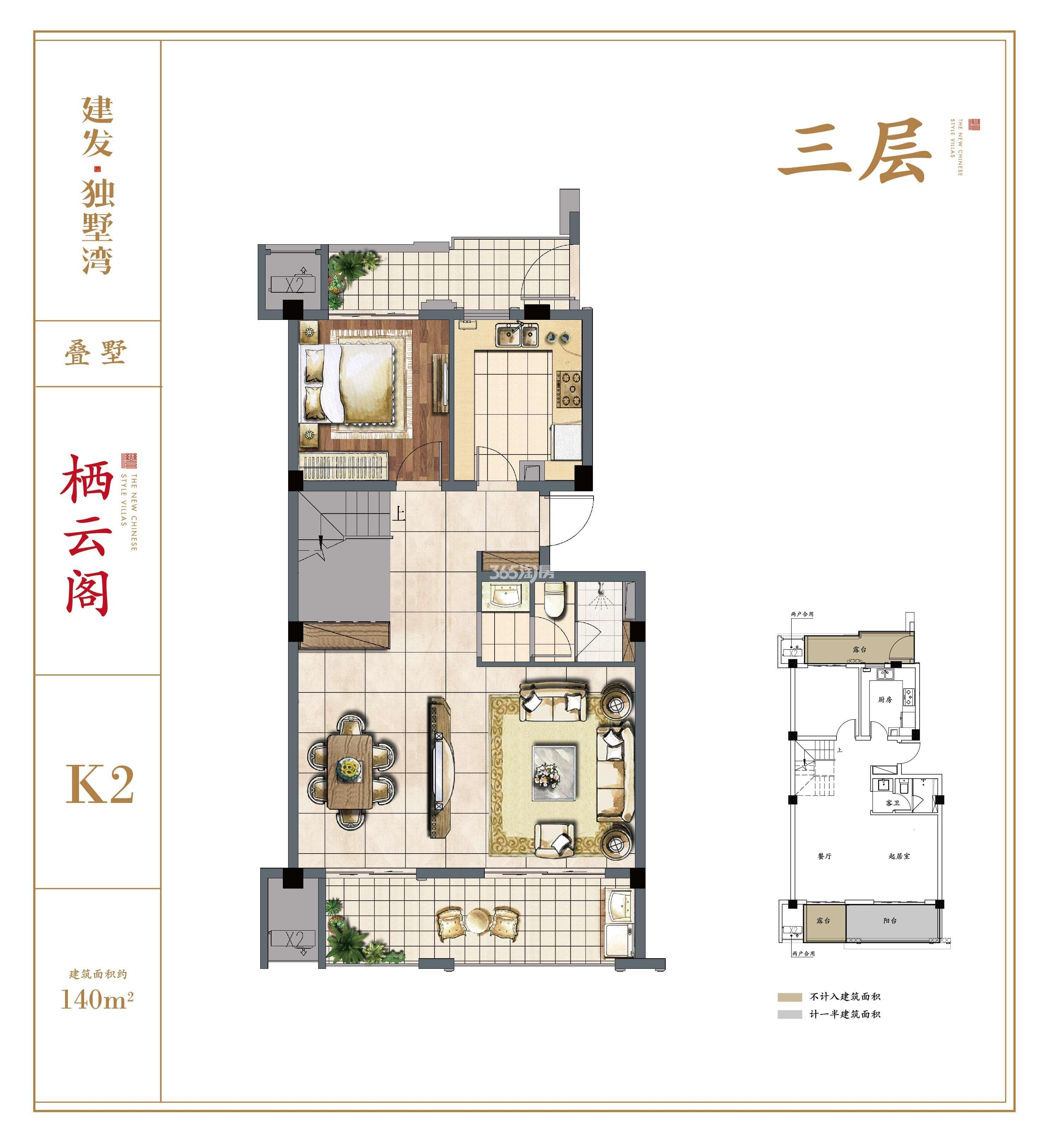 建发独墅湾横厅上叠中间套L(三层)