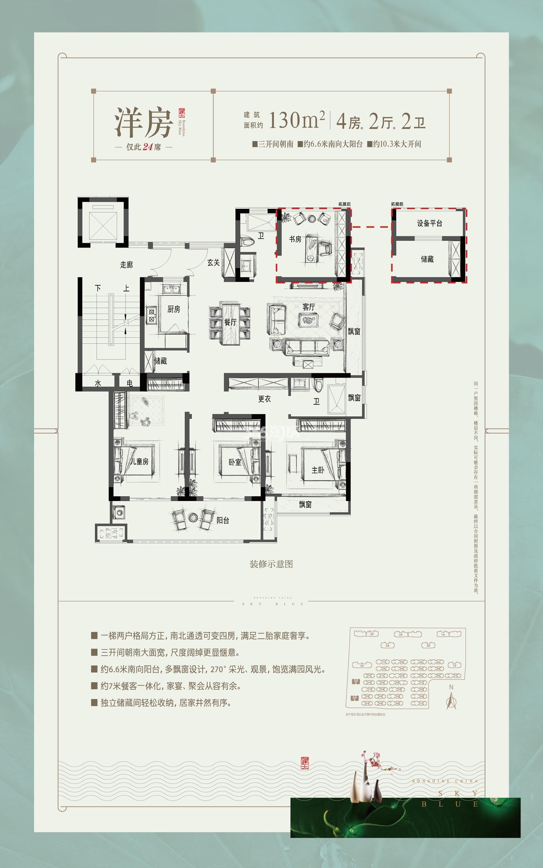 融信澜天洋房23、32号楼135方户型图