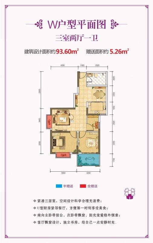 春晓华苑W户型3室2厅1卫1厨93.60平
