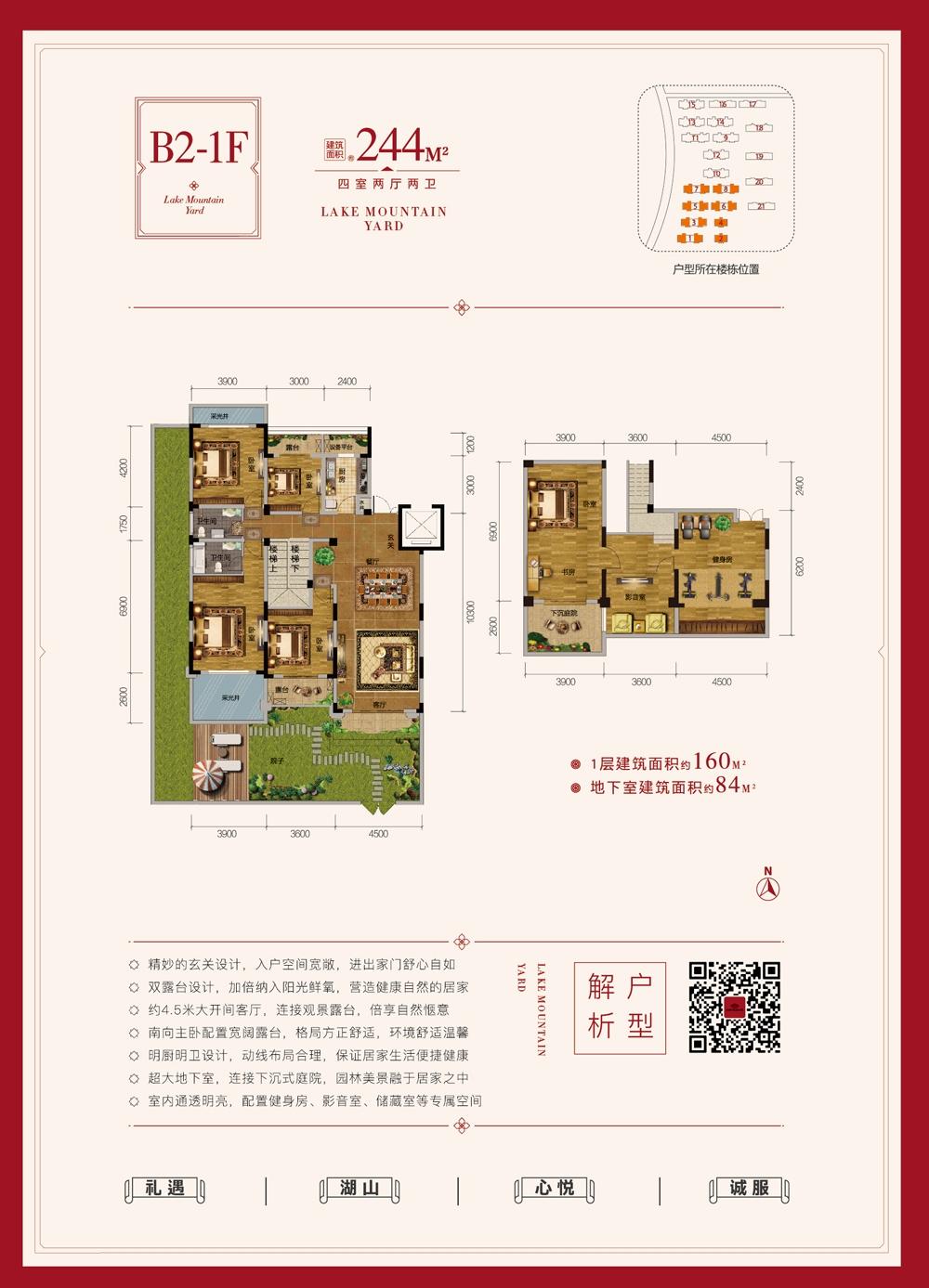 悦湖山院B2-1户型244㎡