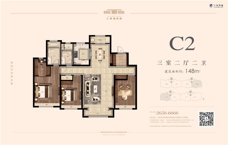 C2户型 约148平米三室两厅两卫