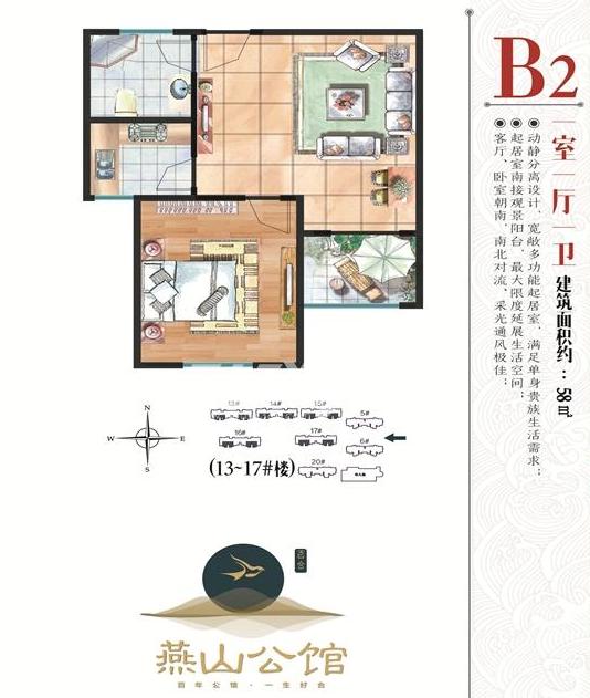 百合燕山公馆B2户型 一室一厅一卫 58㎡