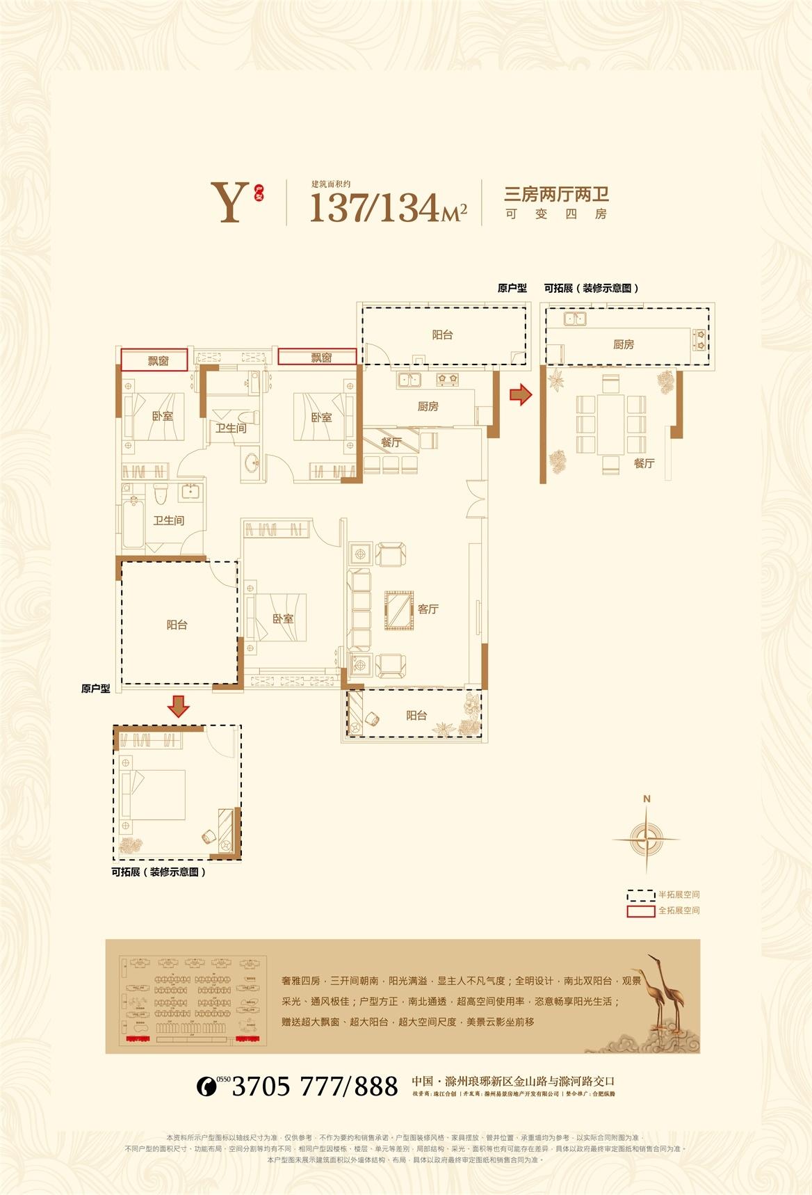 珠江和院 洋房户型建筑面积137/134平方