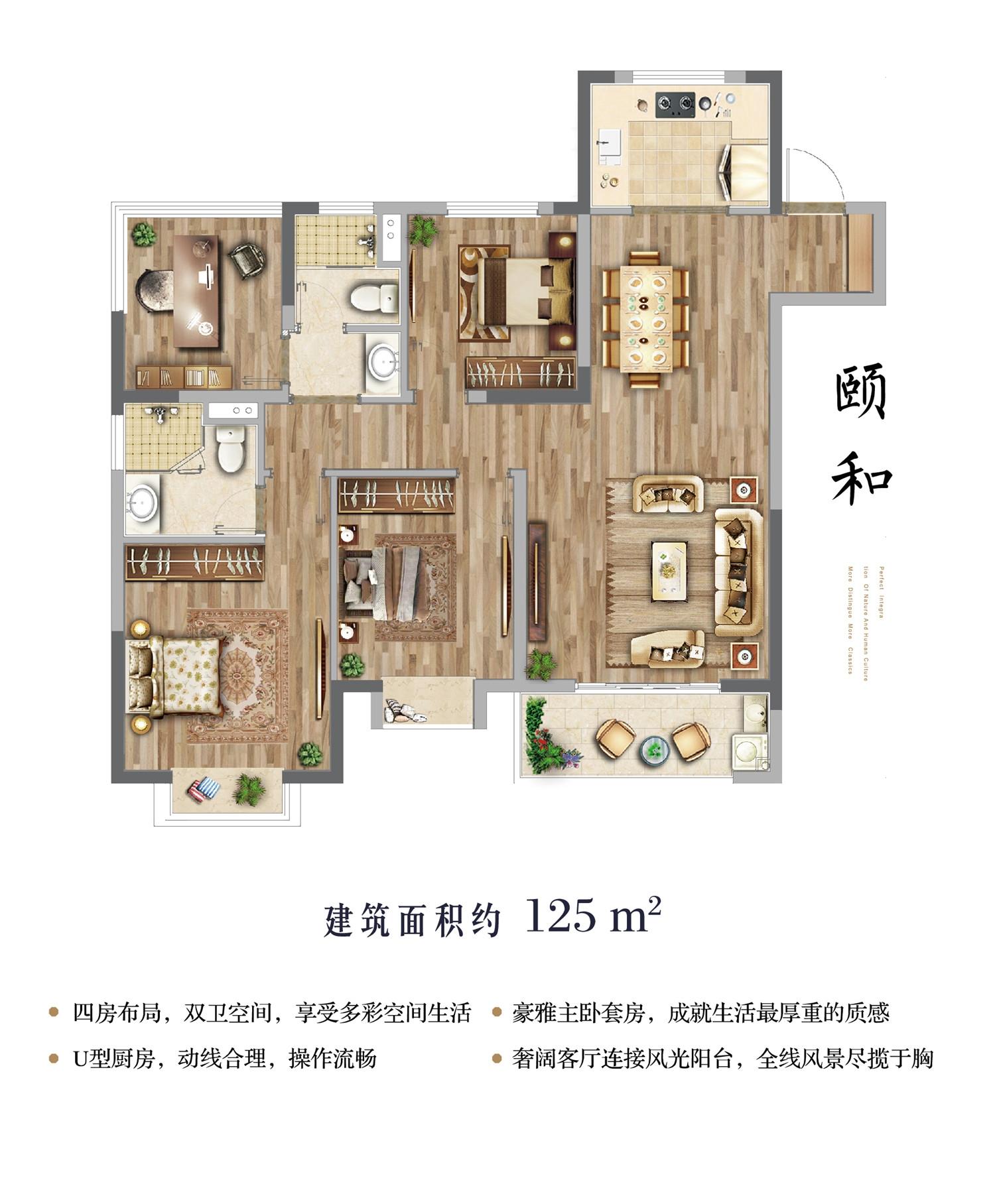 中建国熙公馆125㎡户型