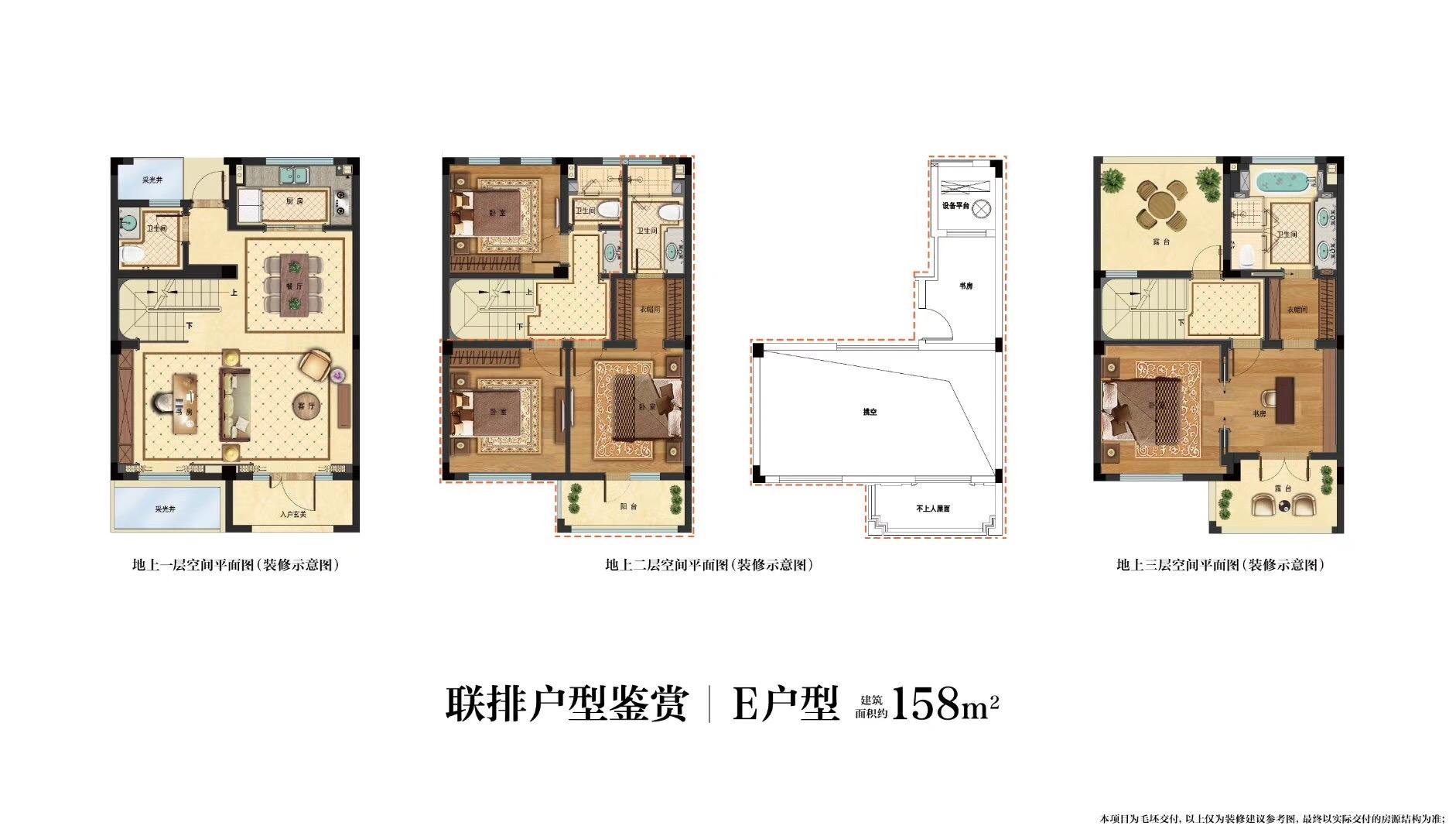 九龙仓君廷排屋158方户型图