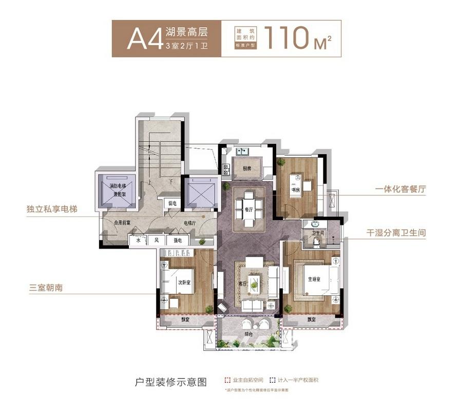 信达翡丽世家110平高层户型图