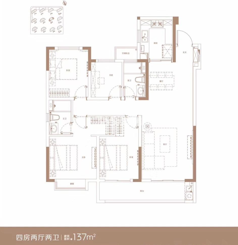 金樾府137㎡户型图
