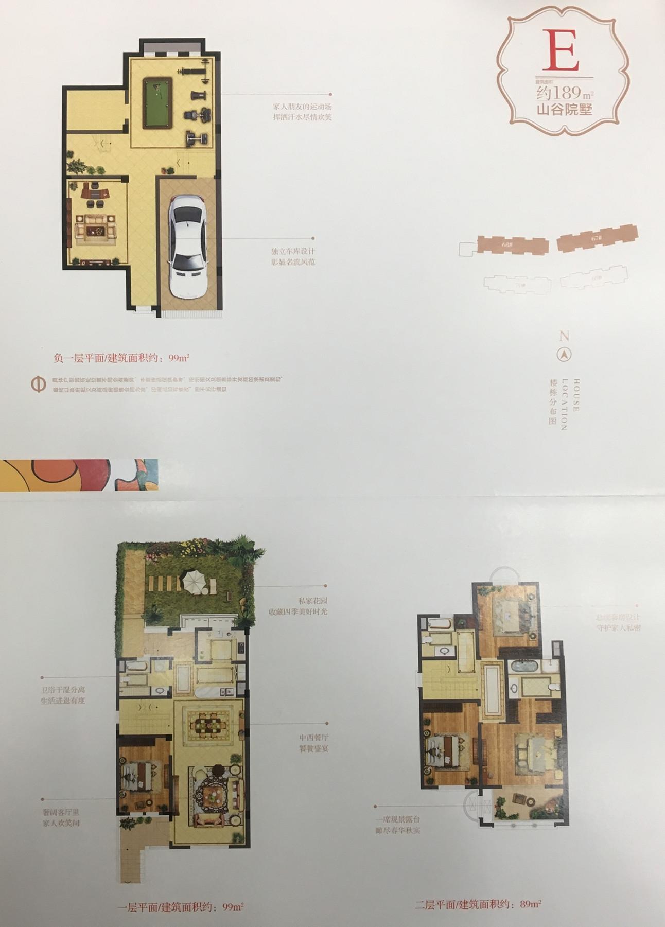 香山壹境别墅户型图