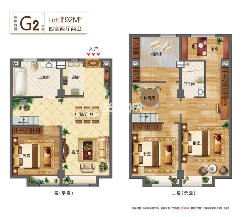 Loft—G2户型92㎡四室两厅两卫