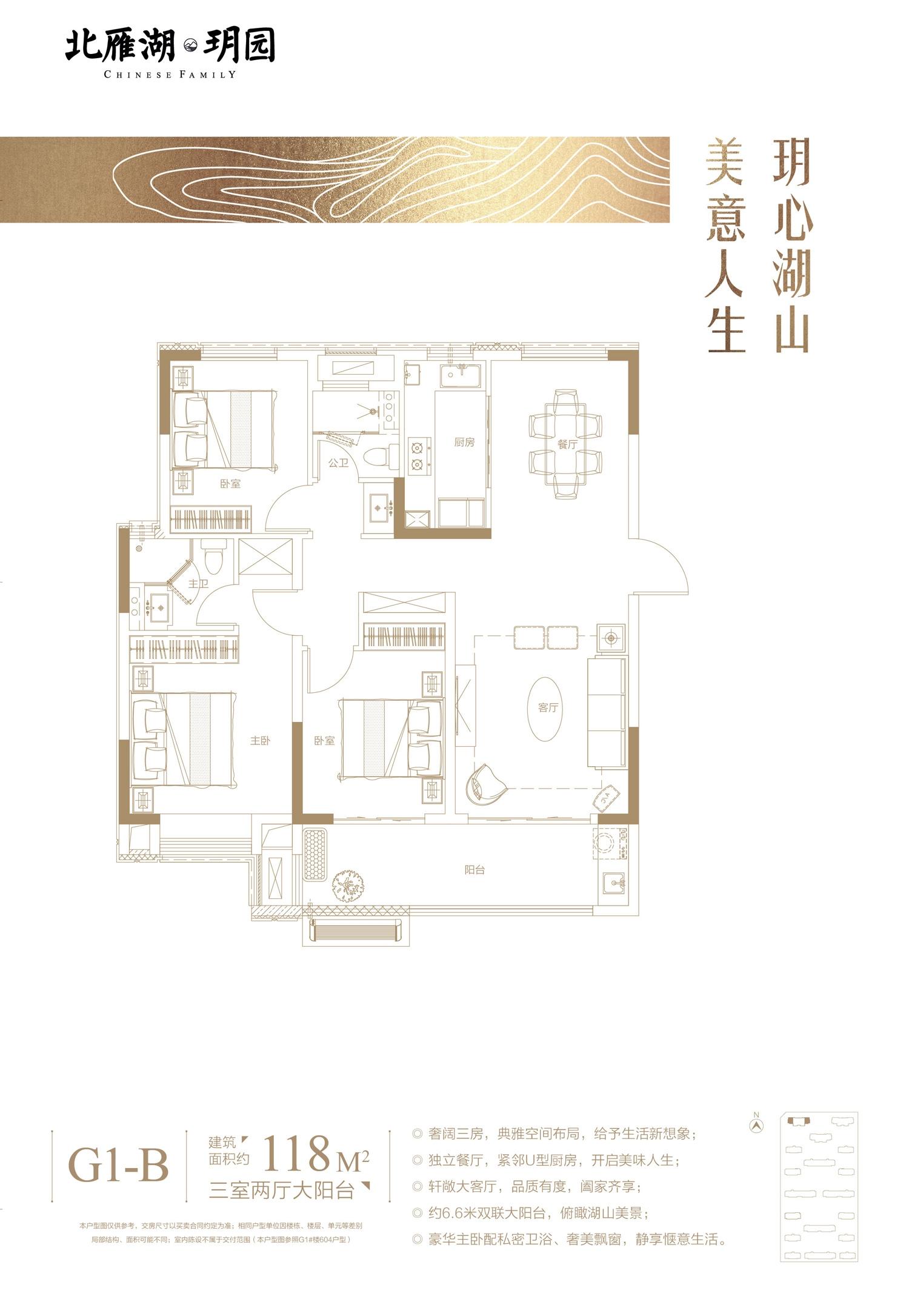 北雁湖玥园G1-B#118㎡户型图