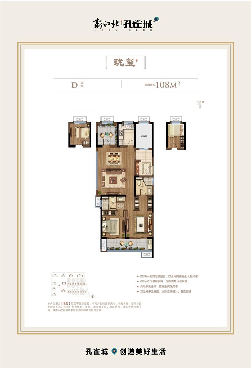 新江北孔雀城D户型108㎡户型图
