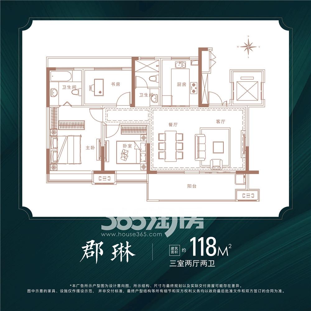 怡康江郡118平三室两厅两卫郡琳户型图