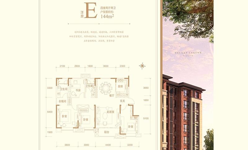 低密度多层E户型 四室两厅两卫 144平米