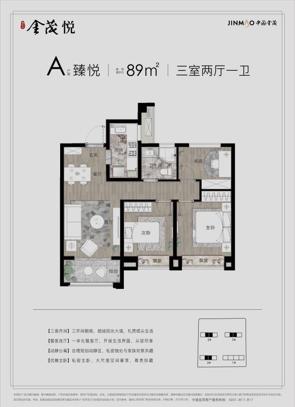 扬子江金茂悦C6地块89㎡户型