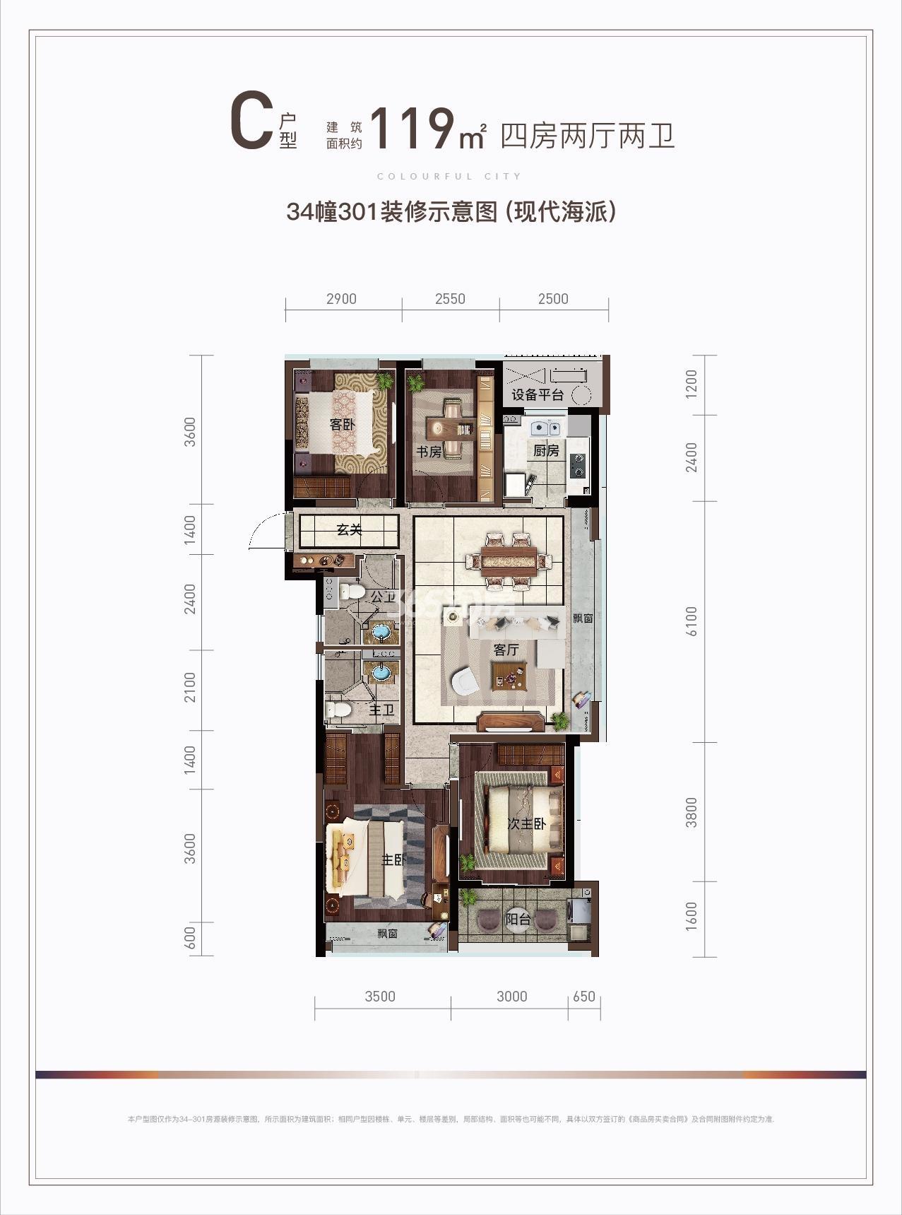 滨耀城31、32、34号楼边套C户型 约119㎡