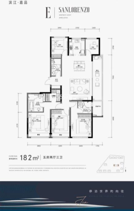 滨江嘉品E户型182方(6#边套)