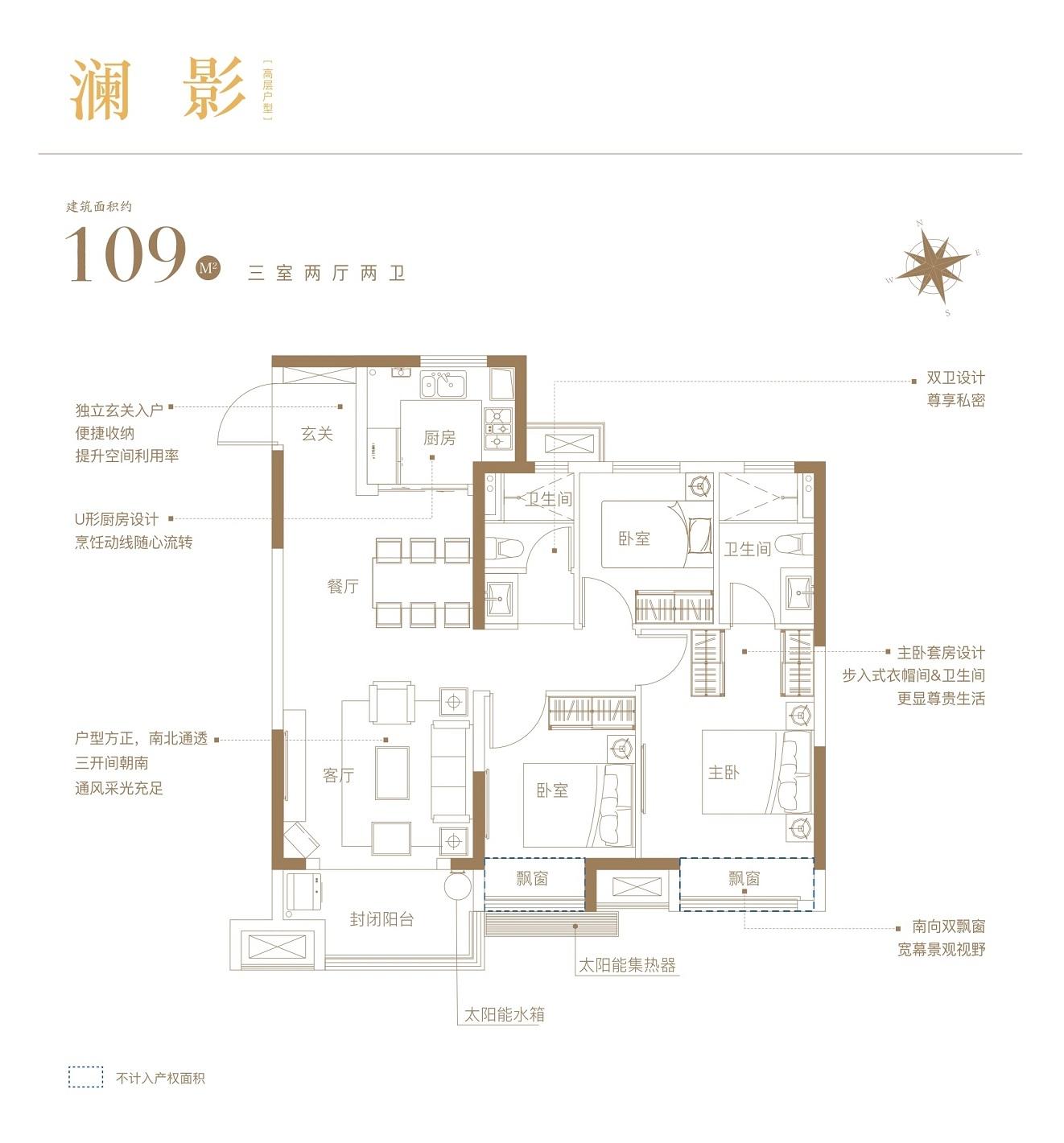 保利时光印象澜影109平三室两厅两卫户型图
