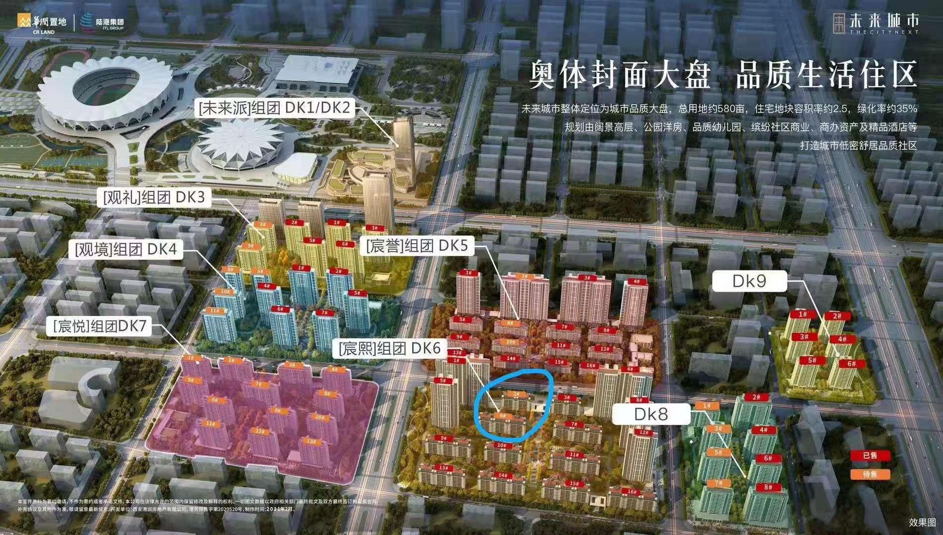 华润置地未来城市DK-7鸟瞰图