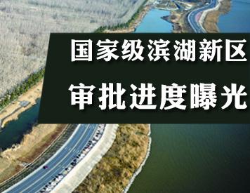 国家级滨湖新区审批进度曝光