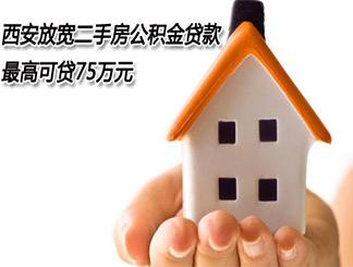 西安放宽二手房公积金贷款政策 最高可贷75万元